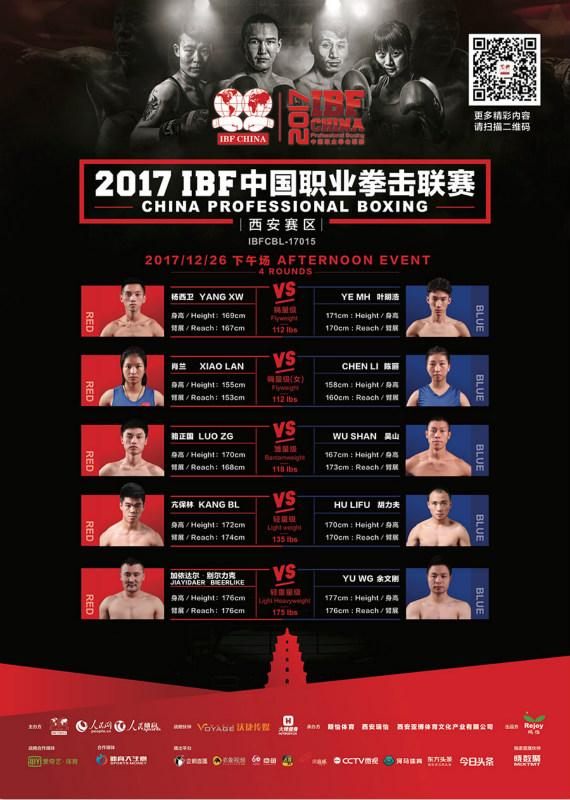 海报:2017年ibf中国职业拳击联赛西安赛区 12月26日晚场