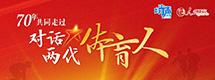 """70年,共同走过 对话两代体育人人民日报中央厨房哨声体育工作室和人民网人民体育联合推出""""70年,共同走过·对话两代体育人""""栏目,邀请新老体育人共话今昔之变,重温岁月激情,感悟爱国情怀,一同迎接新中国成立70周年的到来。【详细】"""