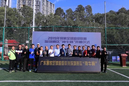 2019年客家足球超级联赛深圳赛区