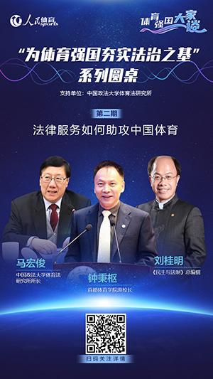 法律服务如何进一步助攻中国体育