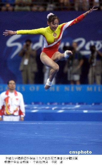 中国 杨云/资料图:中国女子体操选手杨云在悉尼奥运会女子体操团体赛中做...